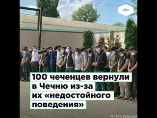 100 чеченцев вернули в Чечню из-за их недостойного поведения   ROMB