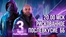 РИСКОВАННОЕ ПОСЛЕВКУСИЕ ББ2021 со Вспышкой. 20.00 МСК!