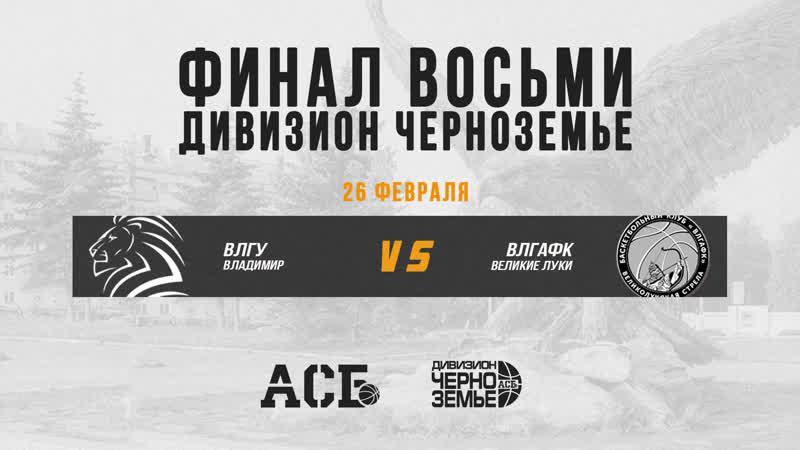Финал восьми дивизиона Черноземье Четвертьфинал ВлГУ Владимир ВЛГАФК Великие Луки 26 02 2021