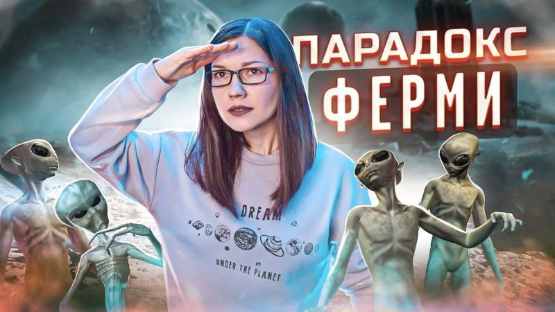 ПАРАДОКС Ферми где все инопланетяне feat Давайте Разбираться