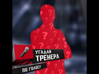 Угадай тренера «Авангарда» по голосу №2