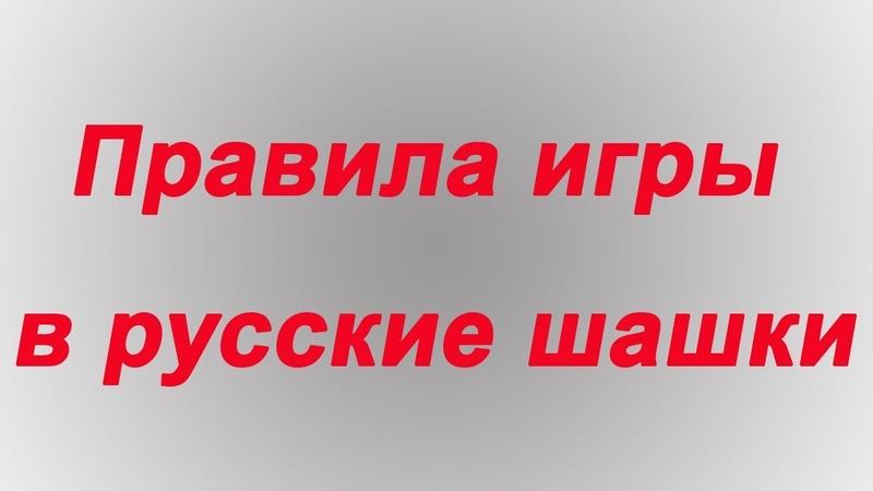 Правила игры в русские шашки russian draughts rules