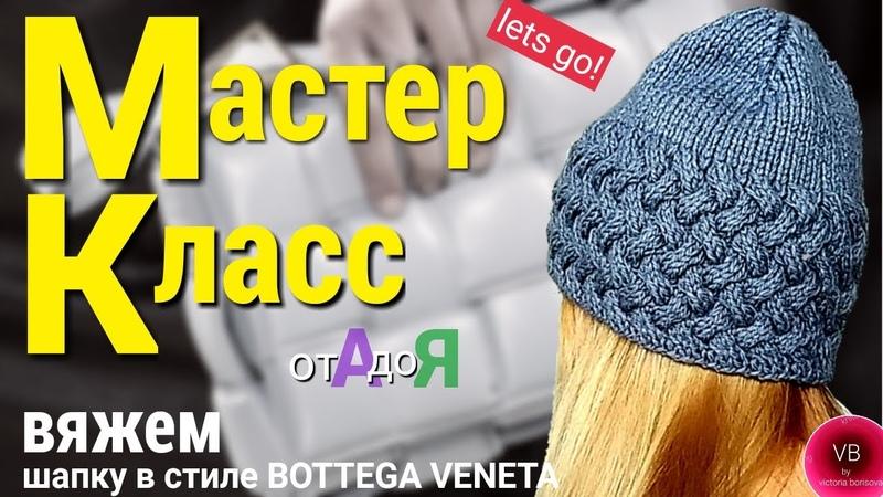 Мастер класс вяжем шапку в стиле BOTTEGA VENETA расчёт петель knitting hats Victoria Bora
