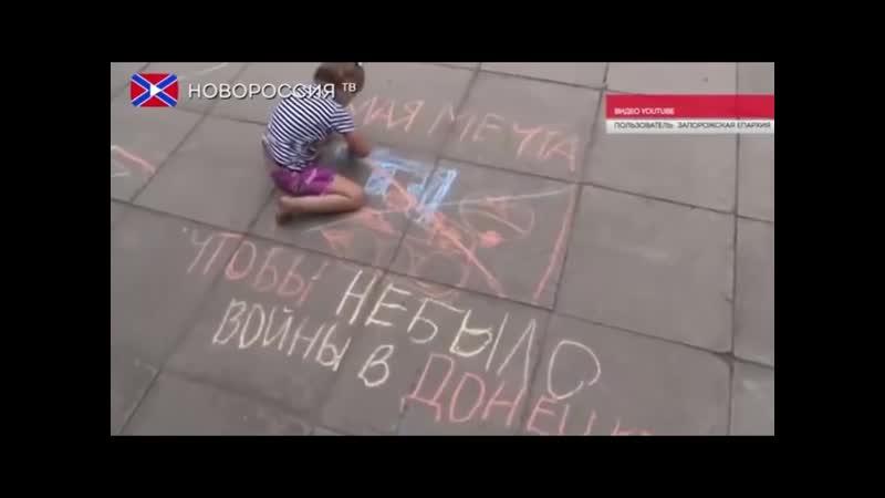 Deti-o-voyne-na-donbasse_(videomega.ru)