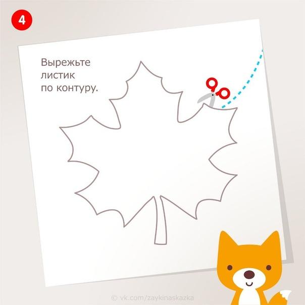 ОСЕННИЕ ЛИСТИКИ ИЗ ЦВЕТНОЙ БУМАГИ 1. Нарисуйте контур листика на плотном листе бумаги. 2. На оборотной стороне листа при помощи клея выложите аппликацию из цветных бумажных полосок или