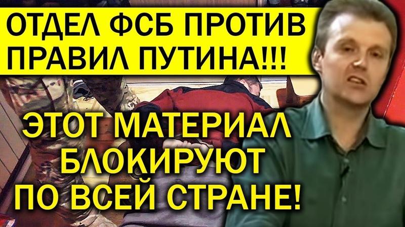 ОТДЕЛ ФСБ СЛИЛИ СЕКРЕТНЫЕ ДАННЫЕ ПРОТИВ ПУТИНА!