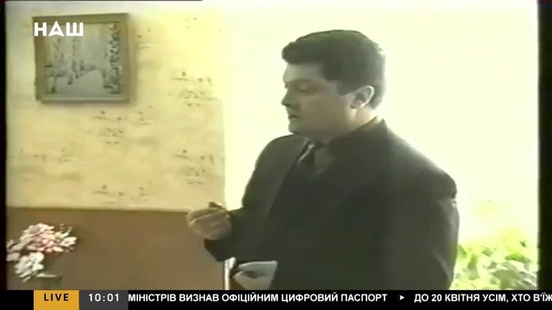 Петро Порошенко веде урок для школярів російською мовою – 1998 рік. НАШ 16.04.20