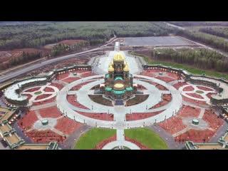 Строительство Главного храма ВC РФ завершено