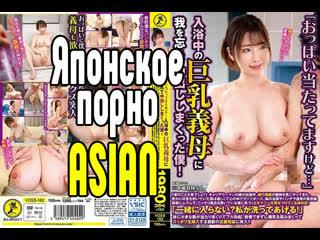 большие сиськи big tits [Трах, all sex, porn, big tits, Milf, инцест, порно blowjob brazzers секс анальное] азиатка asian