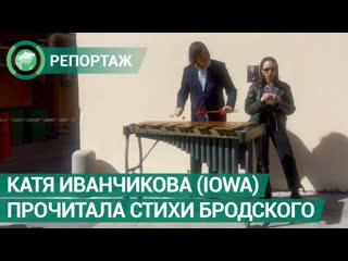 Катя Иванчикова из группы IOWA прочитала стихи Иосифа Бродского. ФАН-ТВ