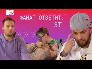 """ST стал пиццей и забрал деньги у своего фаната в программе """"MTV Фанат ответит"""""""