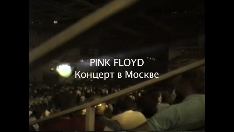 Pink Floyd Delicate Sound of Thunder Live in Moscow 6 июня 1989