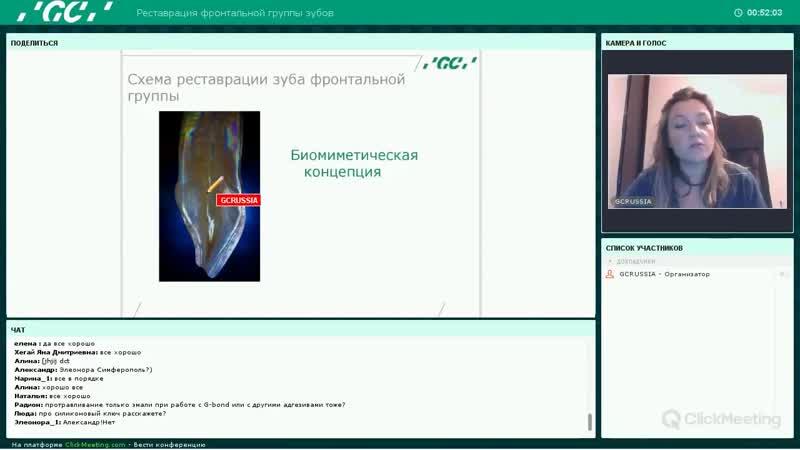 Реставрация фронтальной группы зубов (вебинар 12.03.18)