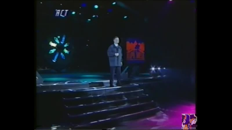 Эдуард Хиль. Мимоходом Парк звезд АСТ казино Кристалл 2002