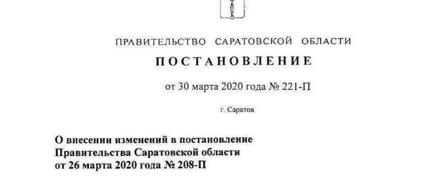 В Саратовской области вводится режим самоизоляции жителей