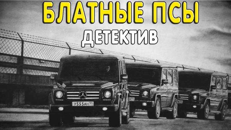 Мощный фильм про 90 е БЛАТНЫЕ ПСЫ Русские детективы 2020 новинки
