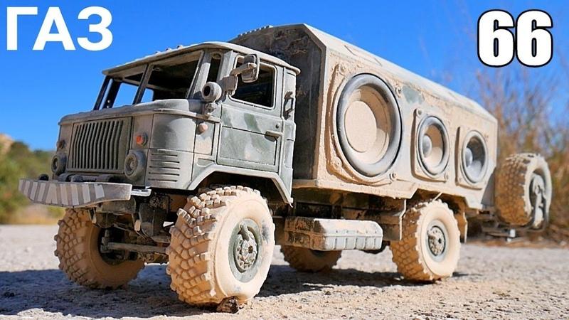 ЛЮТАЯ ШИШИГА - GAZ 66 TURBO BASS 4x4 RC