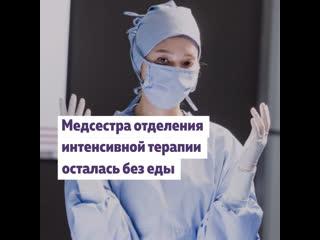 Медсестра не смогла купить продукты из-за паники вокруг коронавируса