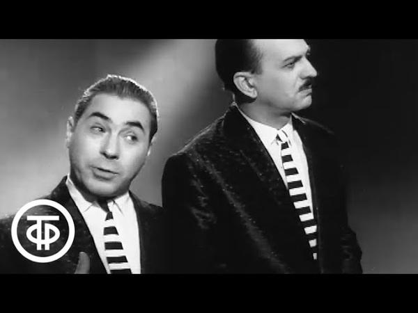 Тарапунька и Штепсель Интермедия Колыбельная канительная 1963