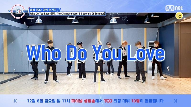 🌏 FINAL 생방송 데뷔 평가곡 Who Do You Love PREVIEW 🌏