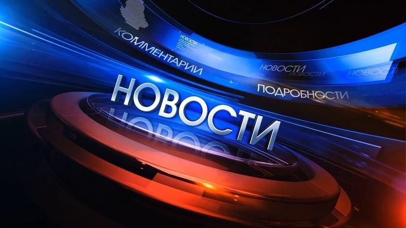 Новости на Первом Республиканском. Вечерний выпуск. 19.01.20