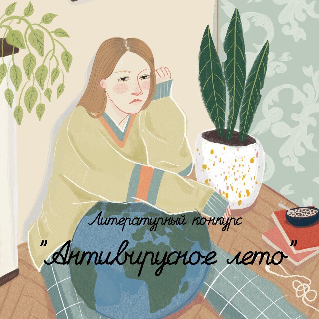 Петровчане могут принять участие в конкурсе рассказов «Антивирусное лето»