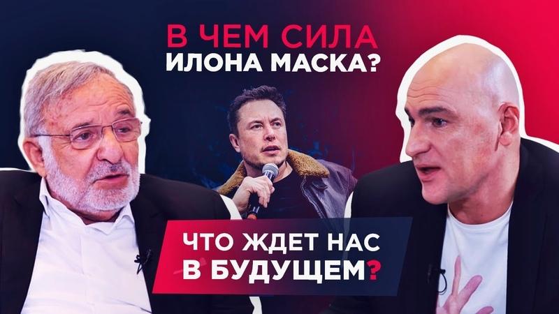 Ицхак Адизес о счастье будущем Илоне Маске Боге и образовании Интервью Радиславу Гандапасу