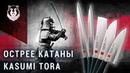 ОСТРЕЕ самурайского меча! Kasumi TORA