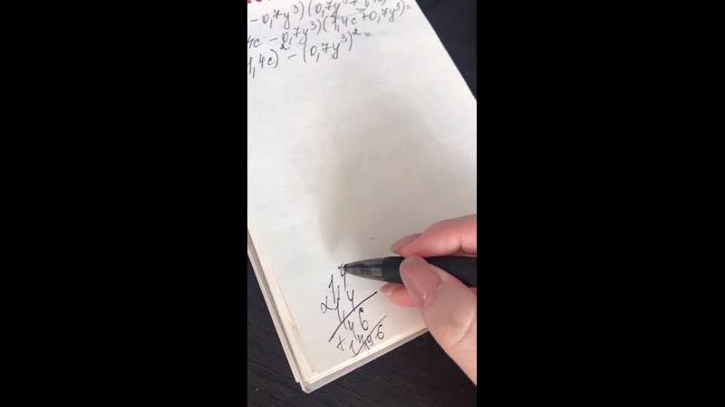 Формула разность квадратов 3 часть