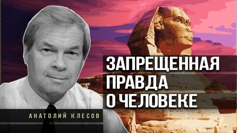 Анатолий Клёсов Почему скрывают древнейшую историю