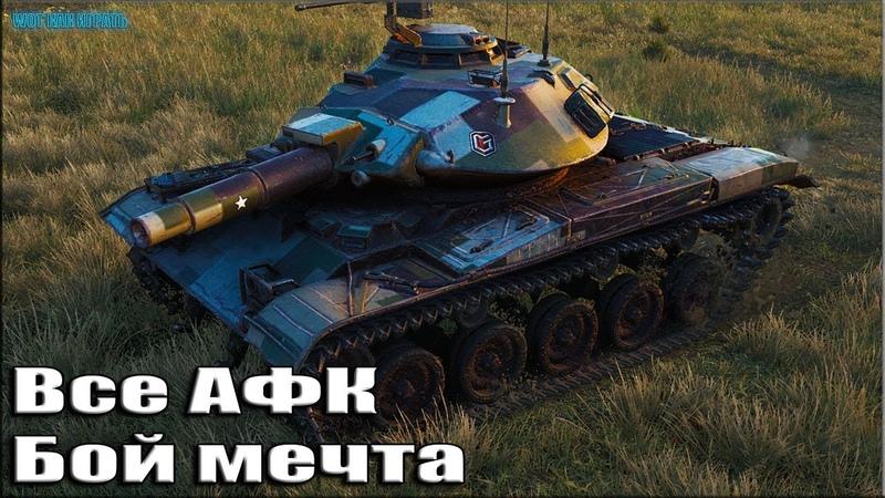 Дуракам везёт Все АФК ✅ T49 на фугасах World of Tanks