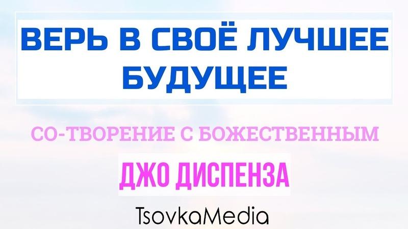 ВЕРЬ В СВОЁ ЛУЧШЕЕ БУДУЩЕЕ Уделяй ему внимание и время ~ Джо Диспенза TsovkaMedia