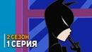Хватай этого тигра! - Девушки Готэма 2 сезон 1 серия РУССКАЯ ОЗВУЧКА
