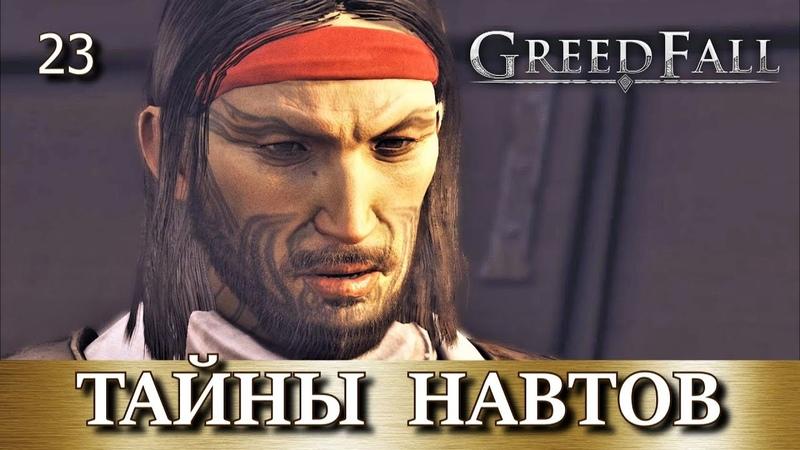 GREEDFALL Прохождение Часть 23 Тайный агент адмирала Шипы и розы Враг среди своих
