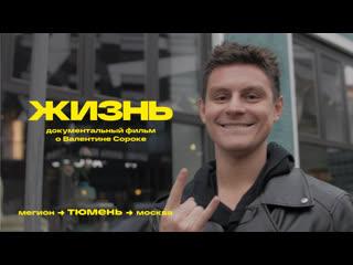 Жизнь  документальный фильм о Валентине Сороке