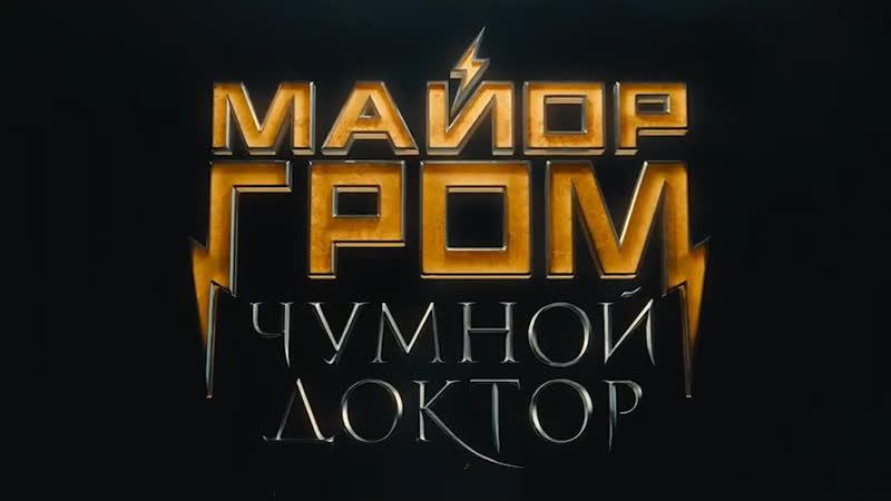 Майор Гром Чумной Доктор в кино с 1 апреля Россия 1
