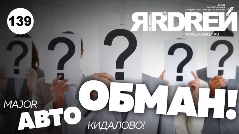 Major АВТО КИДАЛОВО Обман на 6 000 000 рублей Мэйджор авто кидает клиентов