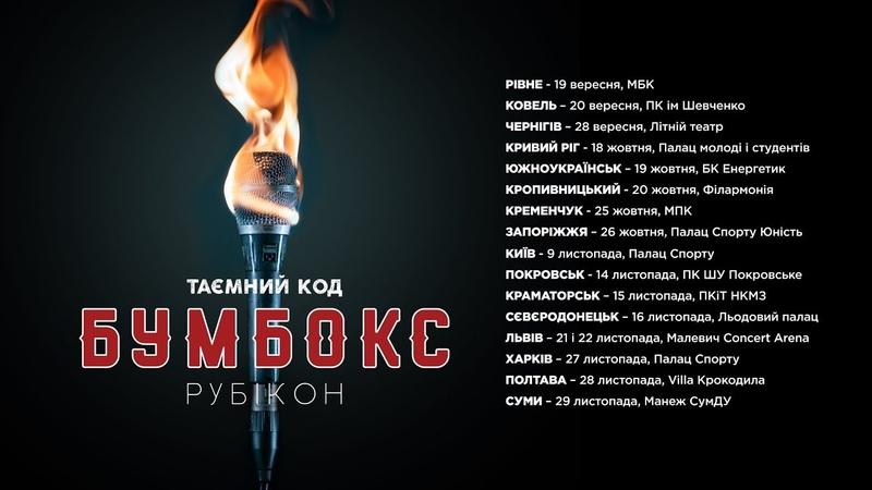 Бумбокс. Таємний код Рубікон Full 2019 album Бубмокс BoomBox Київ Kyiv Україна Ukraine Музика Music ЗвучанняДумок СпівочаНація