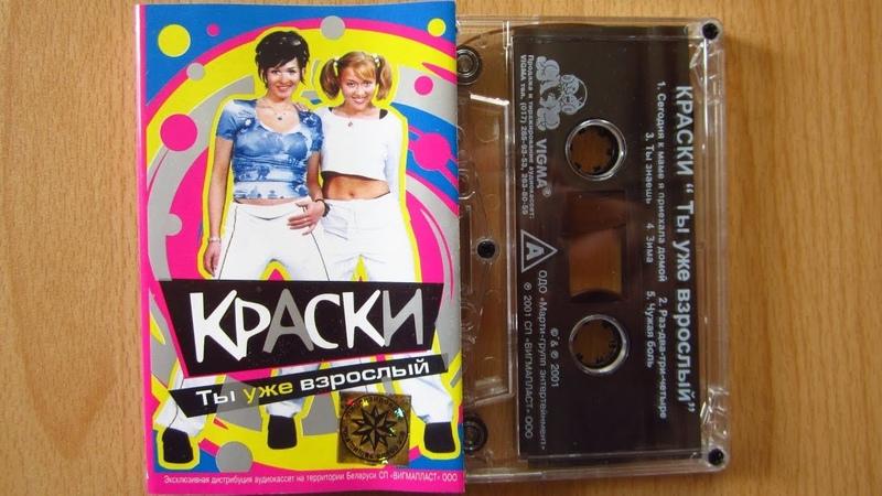 Краски - Ты уже взрослый распаковка кассеты
