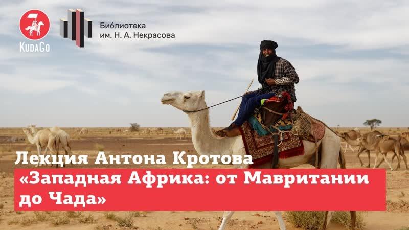 Лекция Западная Африка от Мавритании до Чада