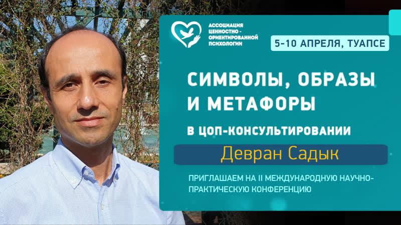 Символы, образы и метафоры в ЦОП-консультировании I Девран Садык
