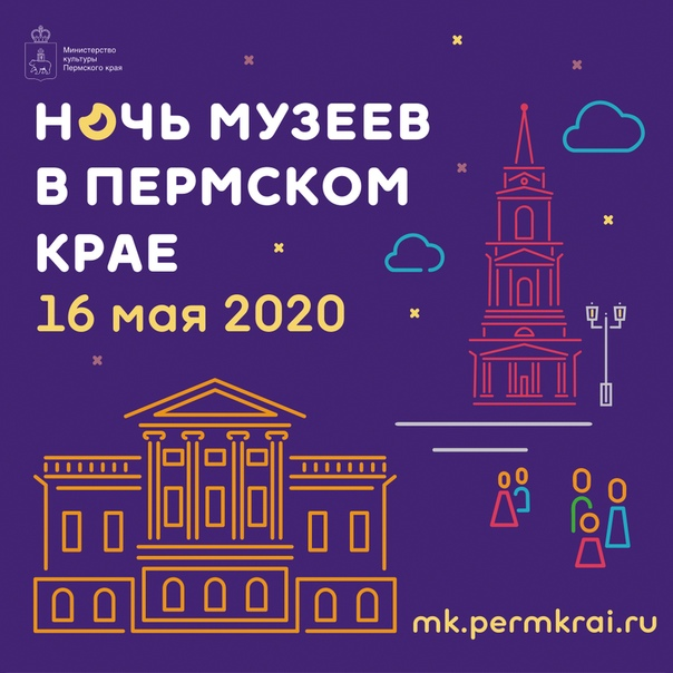 16 мая Пермский край присоединится к всероссийской акции «Ночь музеев – 2020».
